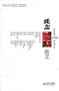 纯品散文(清新典藏版)