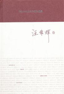 汪维辉卷-著名中年语言学家自选集