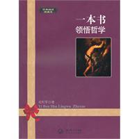 一本书领悟哲学-经典阅读珍藏本
