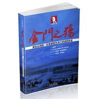 金门之殇-来自台湾的一位参战老兵亲口讲述的历史