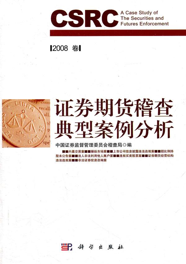 证券期货稽查典型案例分析-2008卷