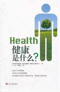 健康是什么?