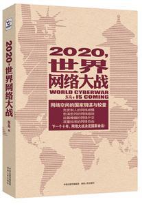 2020.世界网络大战