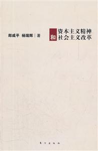 郎咸平-资本主义精神和社会主义改革