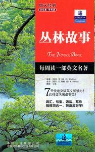 丛林故事-朗文经典读名著学英语