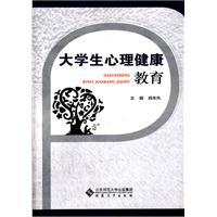 安徽心理健康教育_