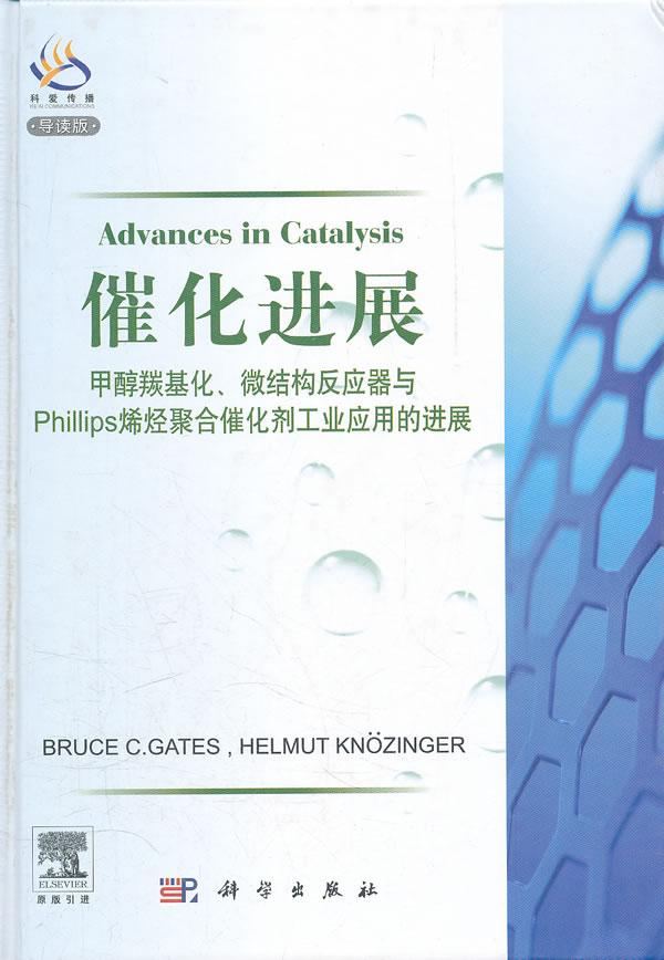 微结构反应器与phillips烯烃聚合催化剂工业应用的进展-导读版
