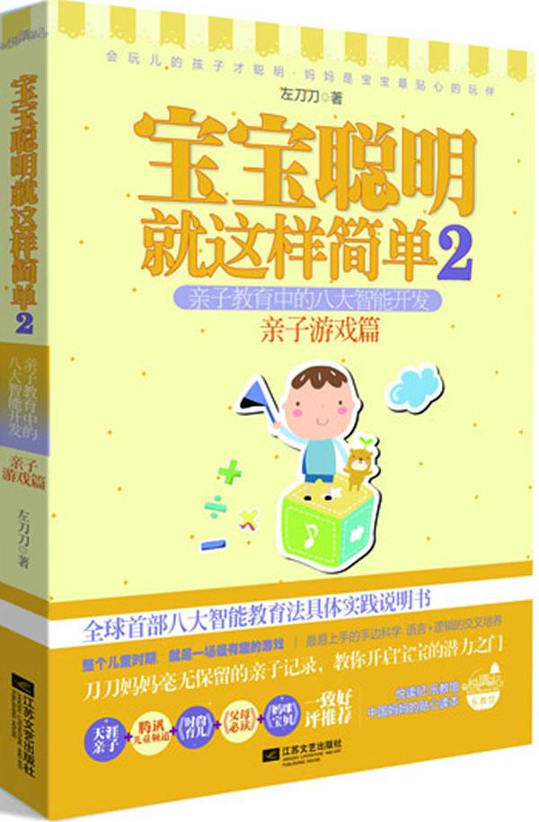 亲子游戏篇-宝宝聪明就这样简单-亲子教育中的八大智能开发-2