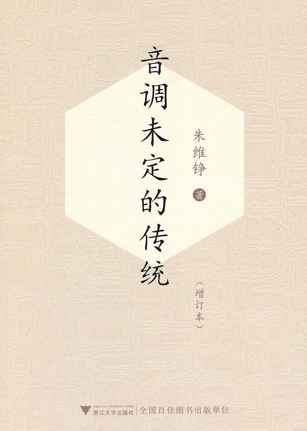 音调未定的传统(增订本)