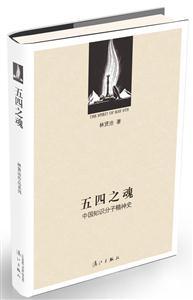 五四之魂:中国知识分子精神史中国散文五十年