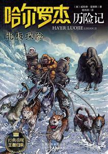 北极探险-哈尔罗杰历险记