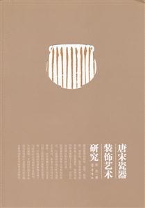 唐宋瓷器装饰艺术研究