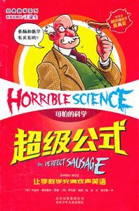 超級公式-可怕的科學-讓學數學充滿歡聲笑語