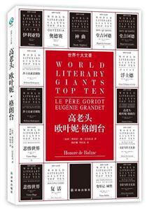 世界十大文豪-高老头 欧叶妮・格朗台