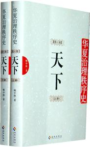 天下-华夏治理秩序史-第一卷(全二册)