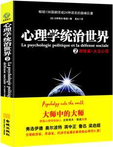 心理學統治世界2-群體篇·大眾心理