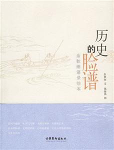 历史的脸谱(余秋雨・著)