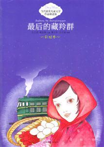 最后的藏羚群-当代获奖儿童文学作品精选集-彩绘本