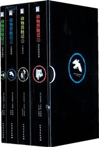 动物历险记-(全四册)