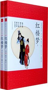 红楼梦-(全两册)-青少版