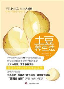 土豆�B生法
