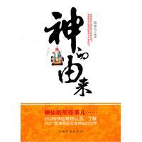 神的由来/梳理中国乃至世界文化渊源