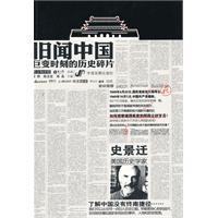 旧闻中国-巨变时刻的历史碎片