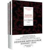 大卫.科波菲尔-狄更斯代表作典藏集-上下册-全译插图本