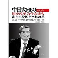 中国式MBO-国企改革为什么迷失