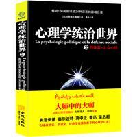 心理学统治世界2-群体篇・大众心理/超越《乌合之众》之作