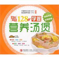 学做营养汤煲-好吃易学128例