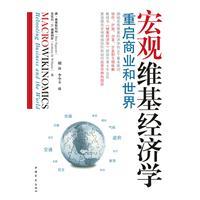 宏观维基经济学-重启商业和世界