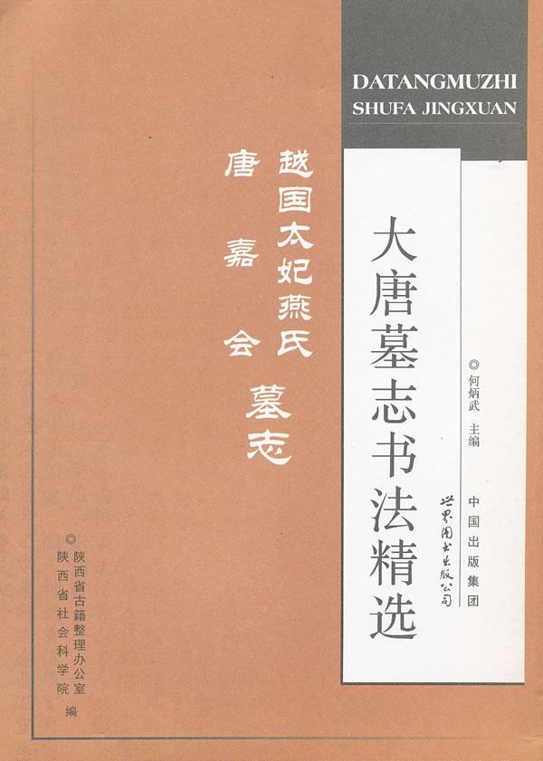 越国太妃燕氏 唐嘉会墓志-大唐墓志书法精选