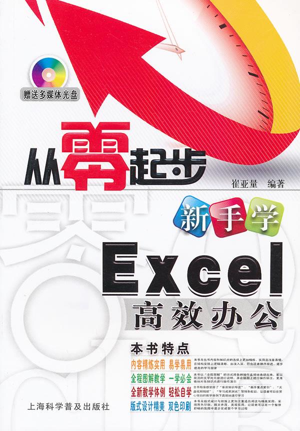 从零起步新手学Excel高效办公-附赠多媒体光盘1张