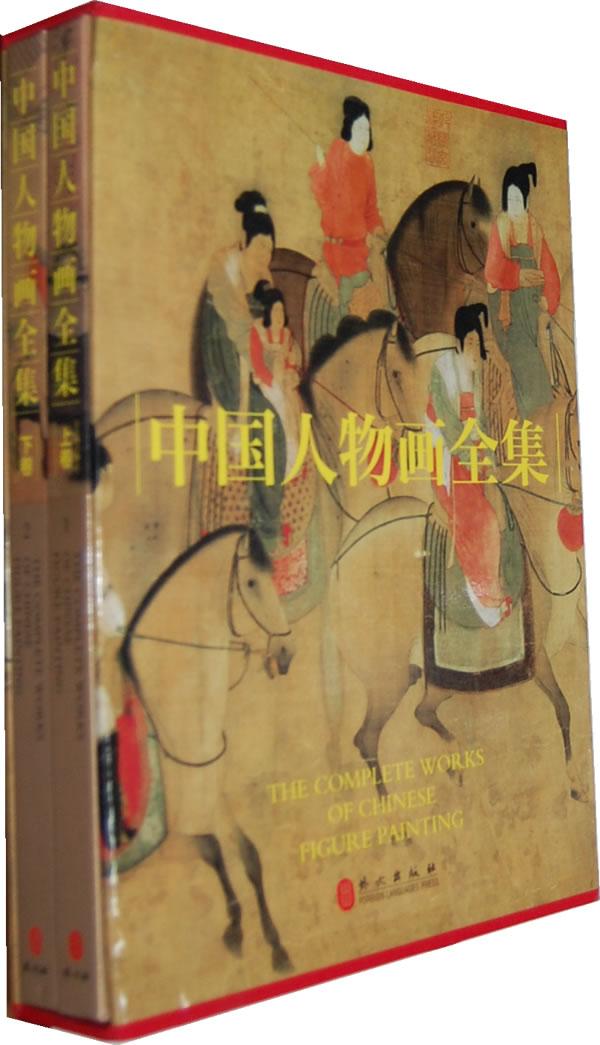 中国人物画全集-(上下卷)
