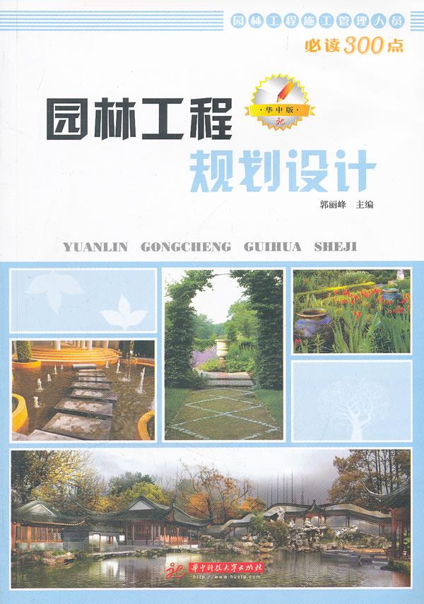 园林工程规划设计-华中版