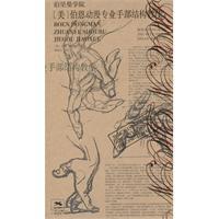 [美]伯恩动漫专业手部结构教学-伯里曼学院