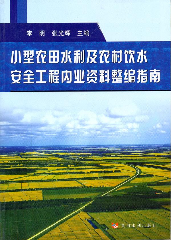 【摘要】小型农田水利工程的特点及发展现状分析