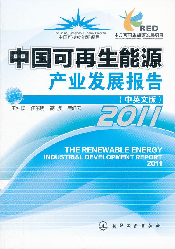 2011-中国可再生能源产业发展报告-(中英文版)