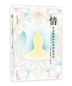 情-日本妙语和尚佛理随想集