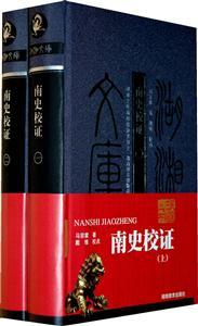 南史校证 全二册 湖湘文库(2008/11)