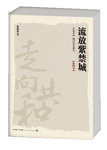 流放紫禁城-走向共和 晚清历史报告-[插图本]