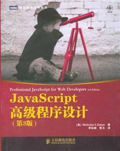 JavaScript 高级程序设计-第3版