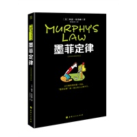 《墨菲定律》(布洛赫)【图片 简介 评论 价格 目