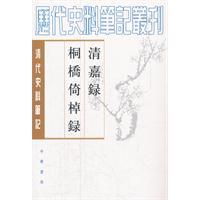 清嘉禄桐桥倚棹禄-清代史料笔记