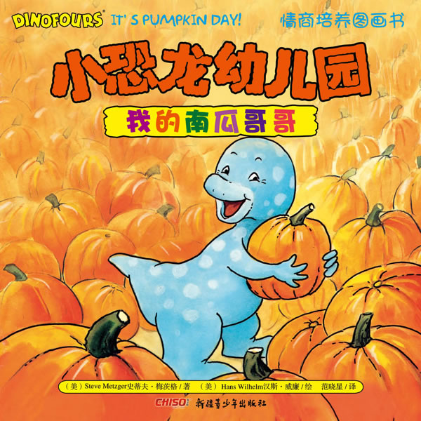我的南瓜哥哥-小恐龙幼儿园情商培养图画书