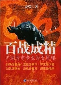 百战成精-沪深股市专业投资原理