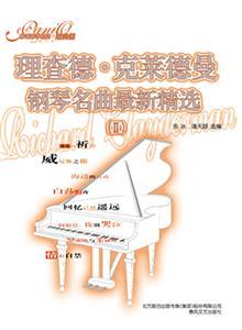 理查德・克莱德曼钢琴名曲最新精选:Ⅱ