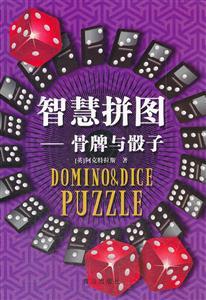 智慧拼图骨牌与骰子