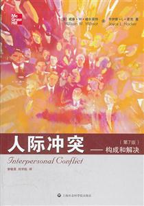 人际冲突:构成和解诀-第7版